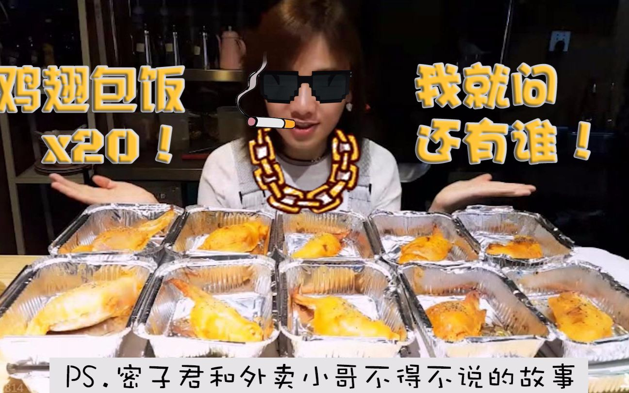 大胃王密子君(鸡翅包饭)被美团小哥强势围观,如果让你们选择,你们会在鸡翅里面包什么?吃播吃货美食!