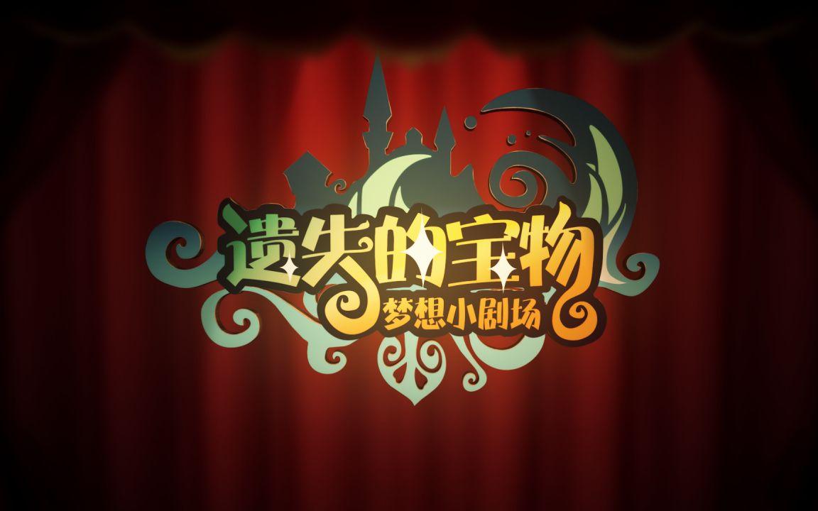 【2018拜年祭单品】梦想小剧场-遗失的宝物