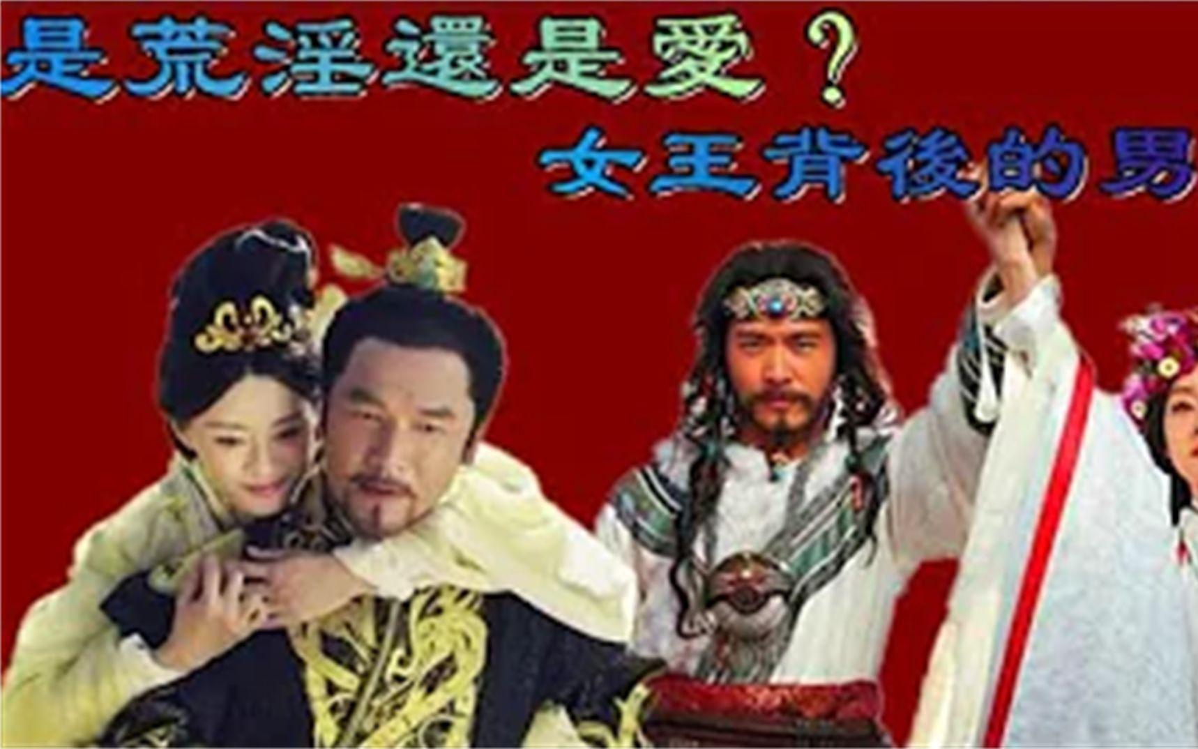芈月传:女王的男人们,秦王、义渠王,在不同时期给她不同的爱!