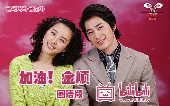 【韩剧·国语】加油!金顺  (2005)110全集