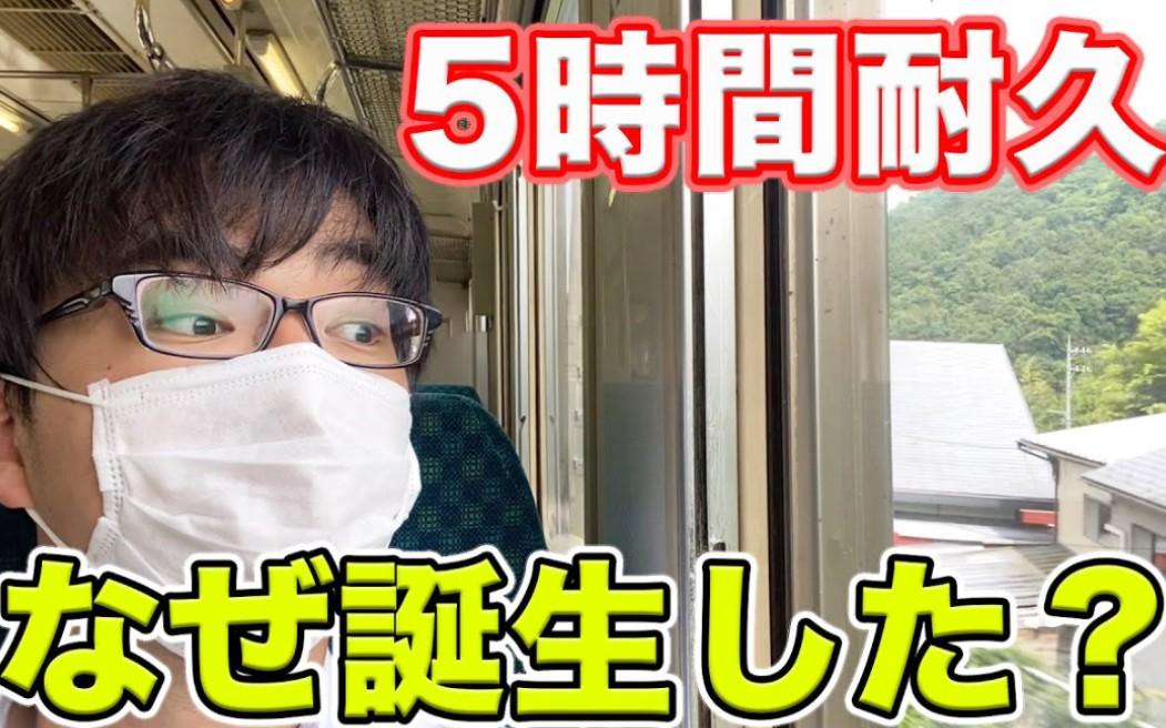 『中日字幕』「がみ」【地狱】中央本线最强列车