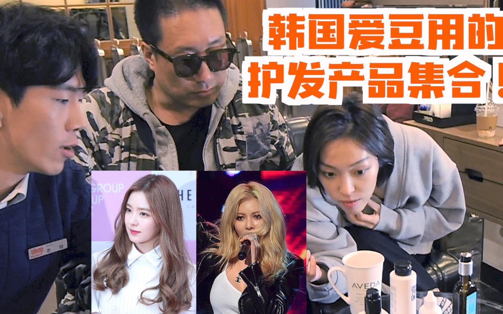 韩国爱豆们用的护发产品大公开!为什么多次染发却滋润?