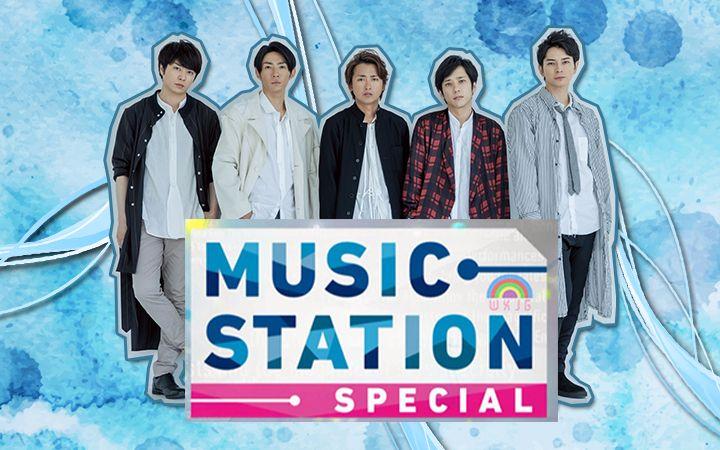【高清】【我想加个】【字】171013 music station SP 岚cut(4)