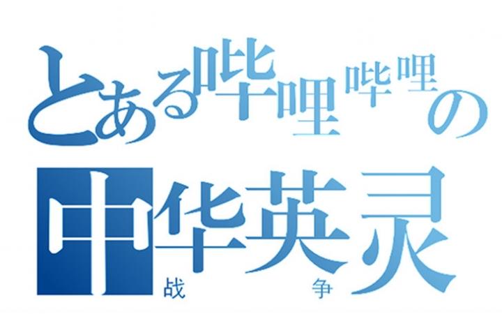 【bilibili/fate/同人】中华圣杯战争 第一章 游戏开始