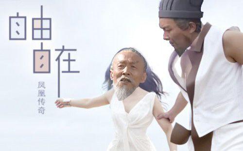 【全明星】自由自在-凤凰传奇