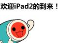 iPad 2 相关视频几枚