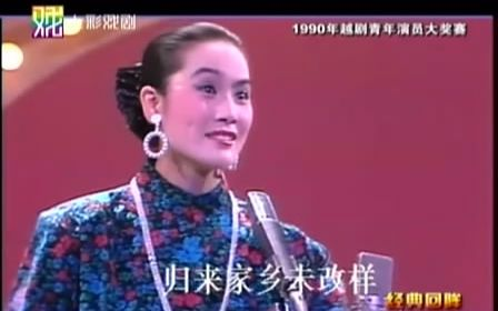 【越剧折子戏】《回头想·归来》(1990年越剧青年演员大奖赛清唱)王君安