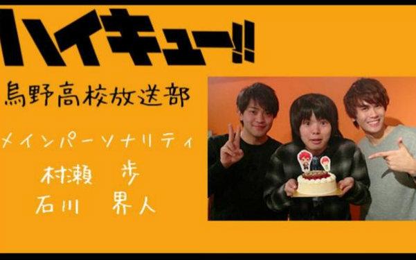 【排球少年】Web radio 乌野高校放送部【第34回】