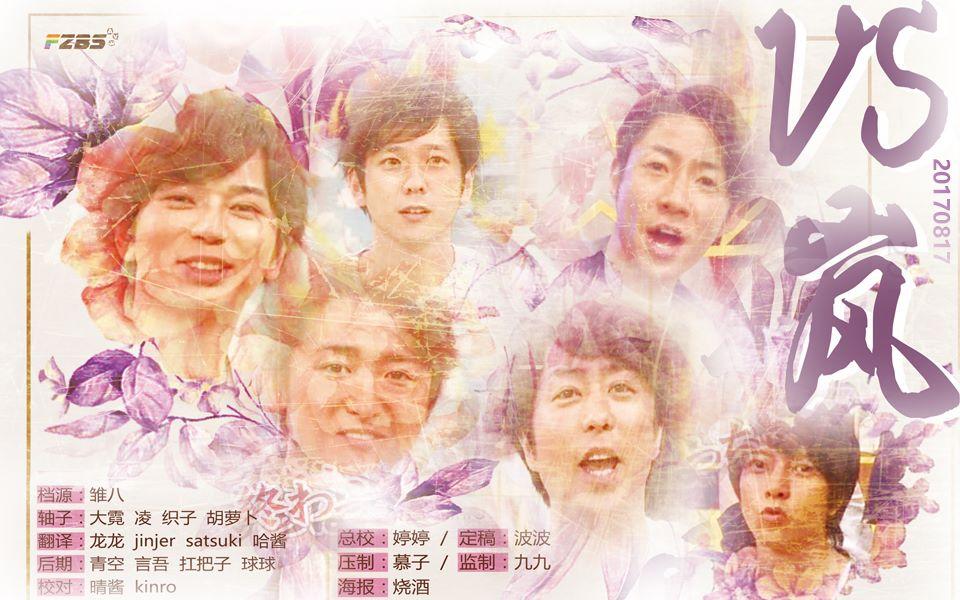【暴风雨】五子大战staff 20170817(嘉宾:Grape Company)高清中字【反正不是字幕组】