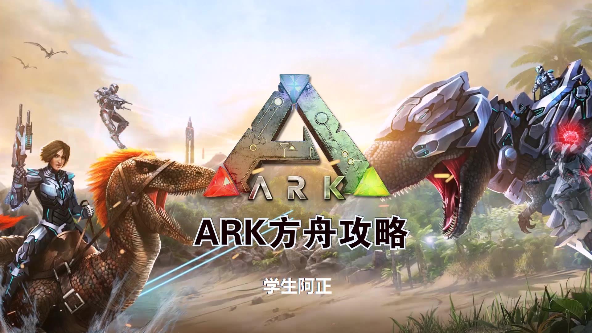 攻略 ark
