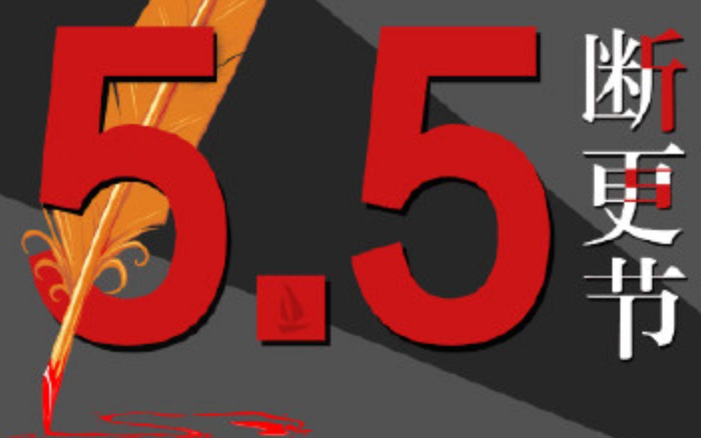 五五断更节战况实录【网文】【阅文黑心合同】