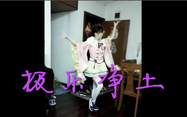 林丹妮 法苏天女不尬舞啦,跳极乐净土吧 试跳 编辑版图片