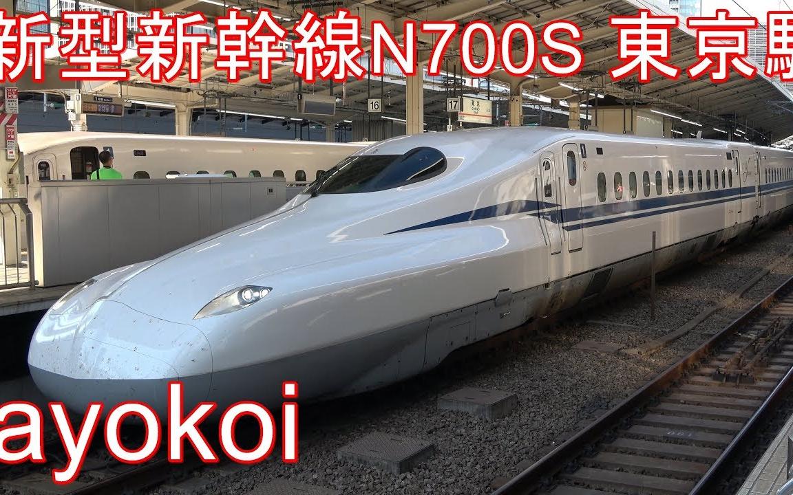 表 新幹線 n700s 時刻
