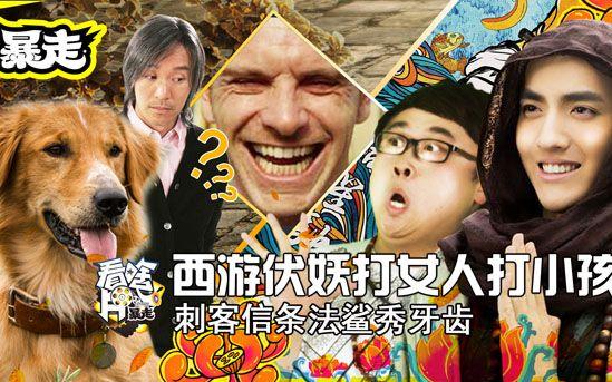 【暴走看啥片儿第三季】77 西游伏妖打女人打小孩,刺客信条法鲨秀牙齿