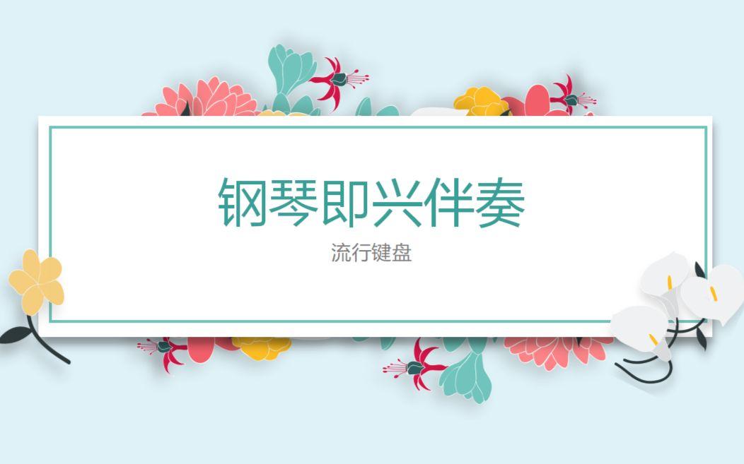 【音乐网络课】-《钢琴即兴伴奏教程》-流行键盘