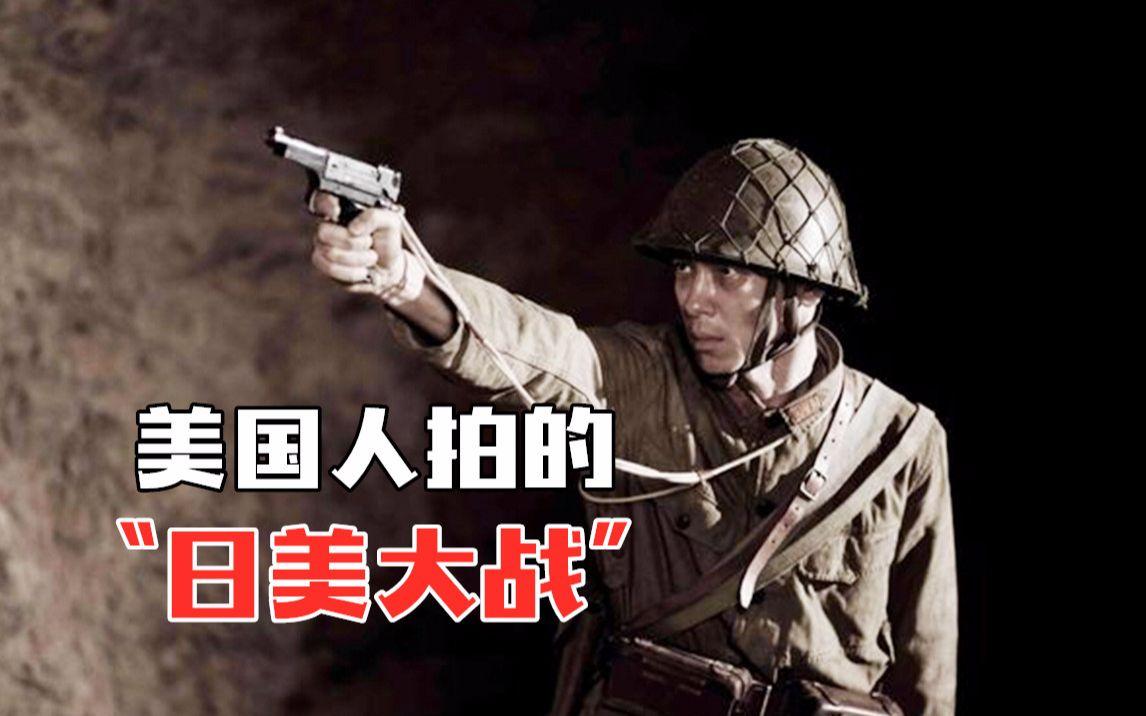 【片片】美国人从日本视角拍了这部二战电影,没有恶意抹黑,很真实!