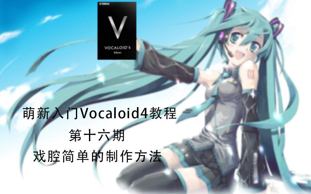 【教程】萌新入门Vocaloid4第十六期——戏腔简单的制作方法