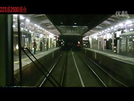 (鉄道) 夜之運転台展望 JR西日本阪和線 紀州路快速 223系