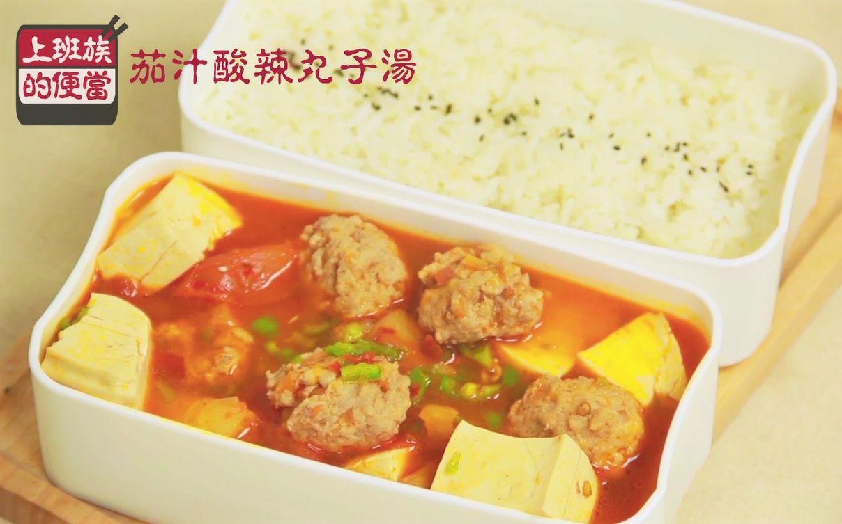 【上班族的便当】第13期-快手小火锅,茄汁酸辣丸子汤