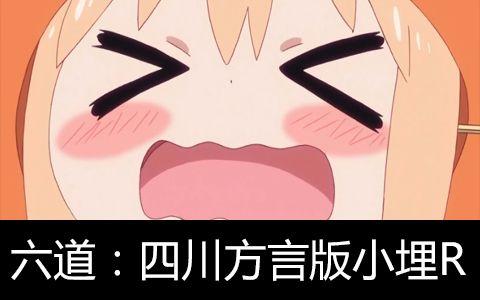 【六道笑点】四川方言版小埋R!02