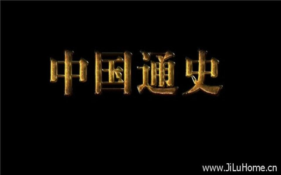 中国通史纪录片大全