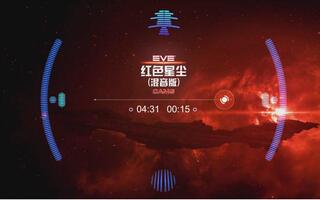 EVE Online - 红色星尘Red Glowing Dust[混音版]