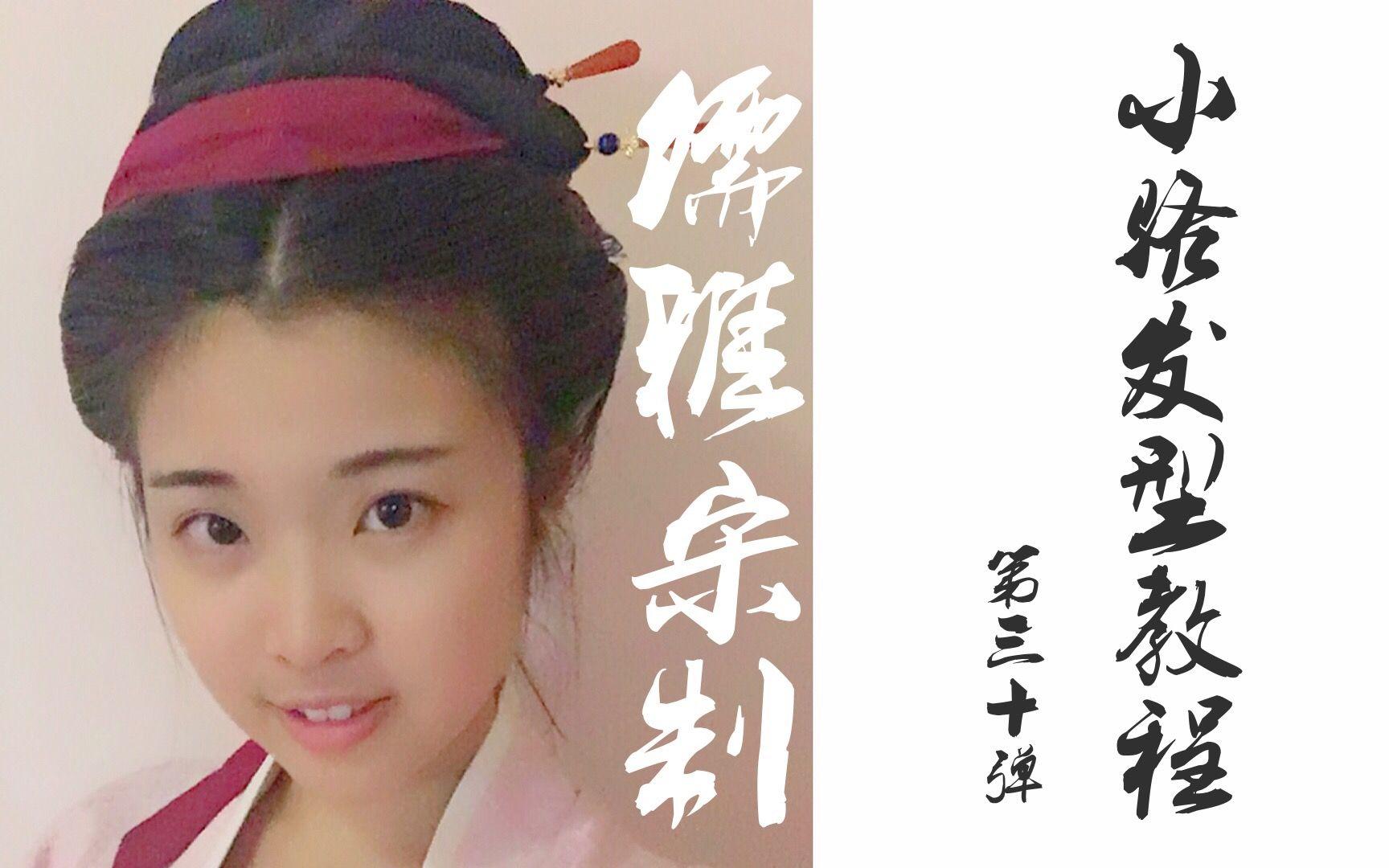 【发型骆】小骆汉服发型教程第三十弹(儒雅宋制)