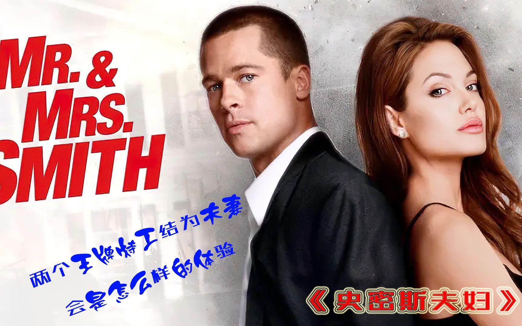 史密斯夫妇:扮猪吃老虎的女人,千万小心