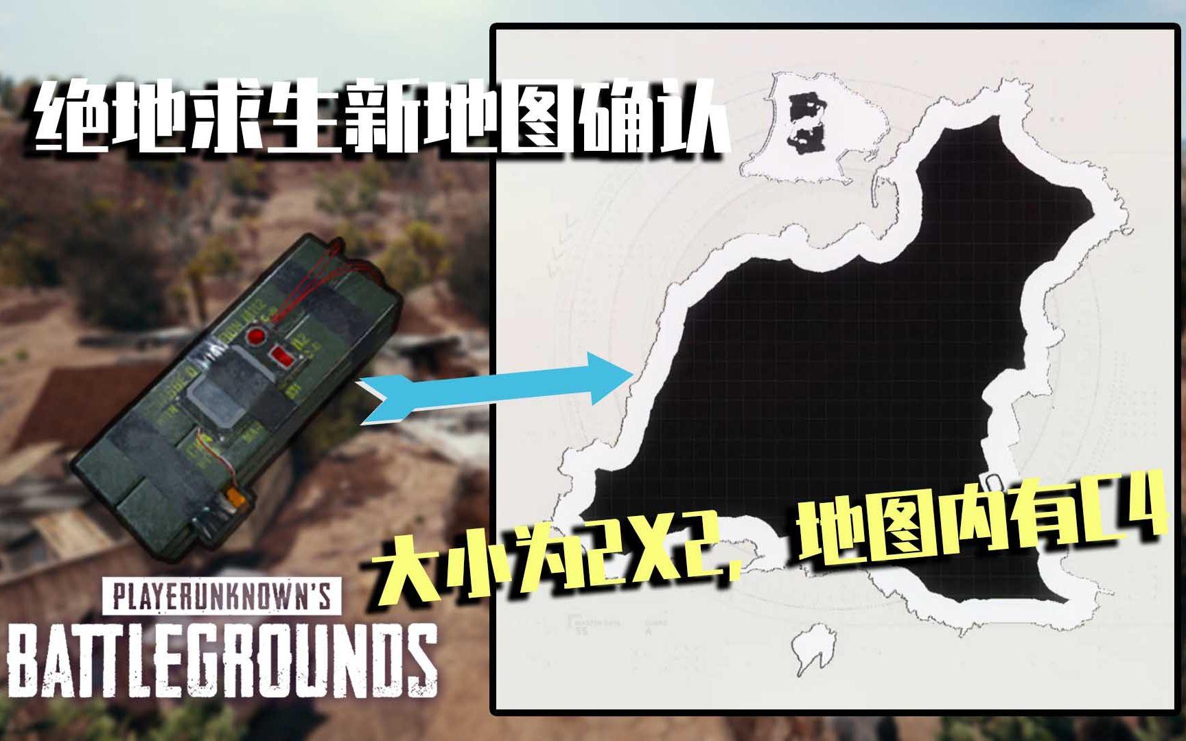绝地求生新地图确认!大小仅为2X2,地形复杂,内含C4