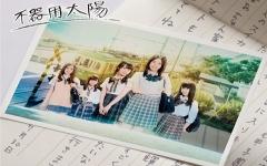 【PV字幕】SKE48 15单「不器用太阳」全5首PV中字合集【特效字幕】