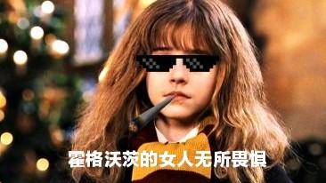 【hp】霍格沃茨女子天团(霍格沃茨的女人坚强不需要抱抱!)
