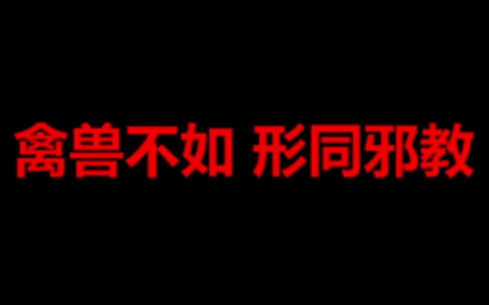 """香港14岁少女怀孕,被教唆慰安""""义士""""、吸食大麻"""