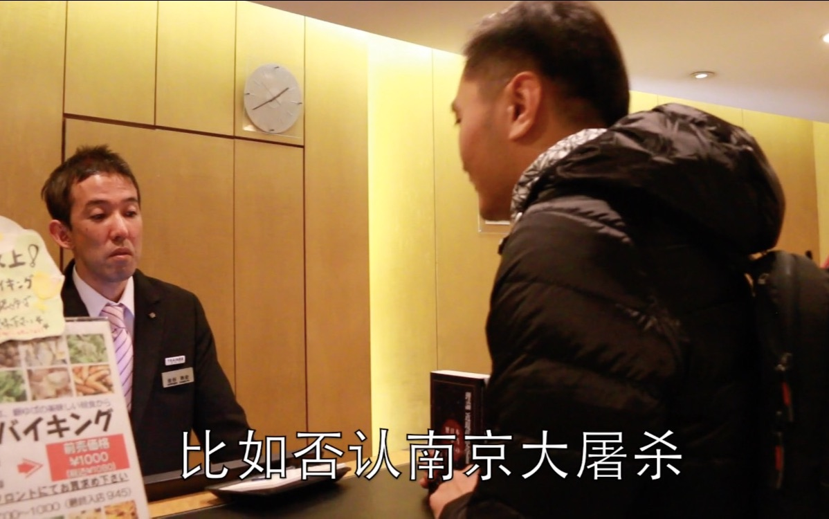 【JokeTV】中国小伙直面日本阿帕酒店管理人员!(里面究竟什么样?)