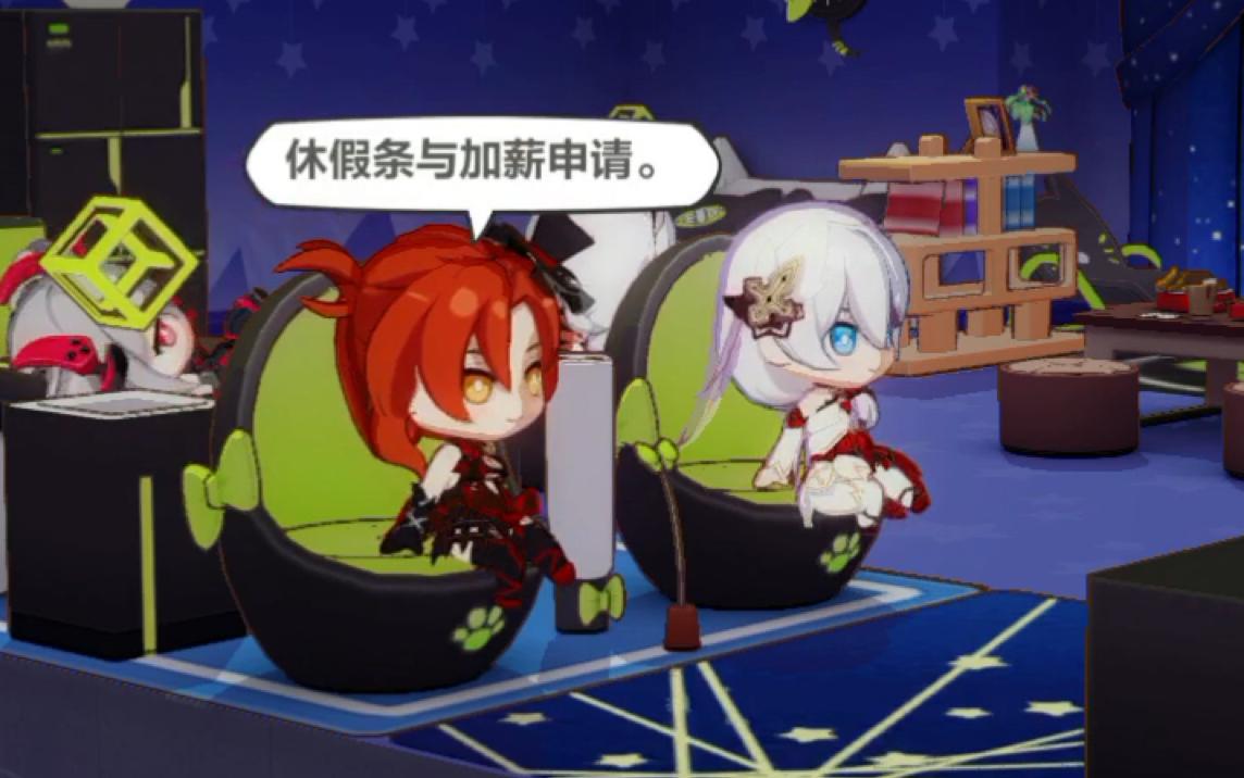 【崩坏3】宿舍彩蛋 姬子请求休假加薪 德丽莎:诶诶我这里信号不好 先挂了