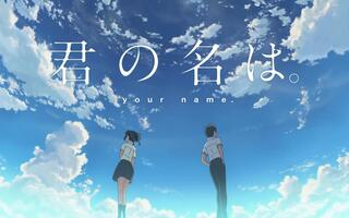 【RADWIMPS】新海诚《你的名字》原声带【OST】