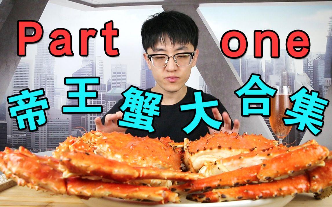 试吃四种不同种类的帝王蟹,最好吃的部位竟然是蟹的屁股!