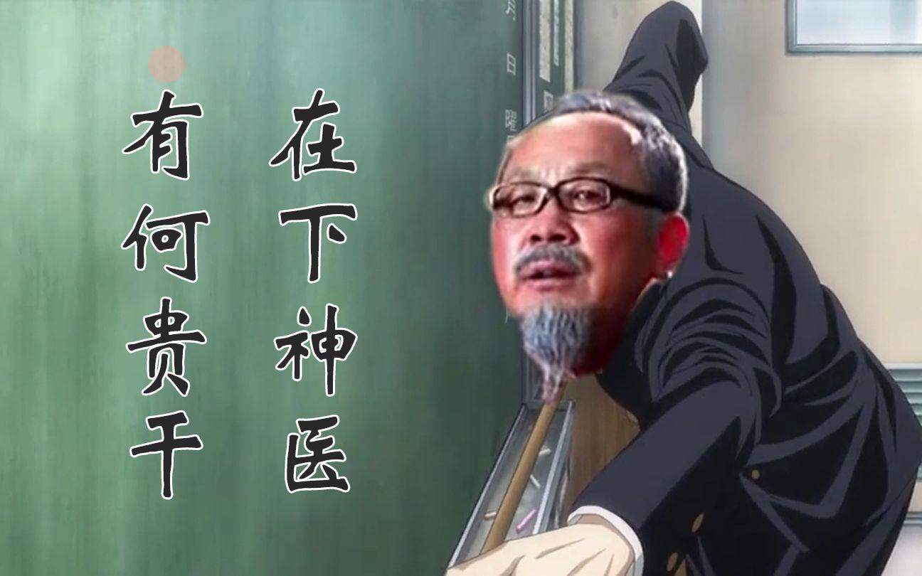 【雄氏神医单曲】在下神医,有何贵干?