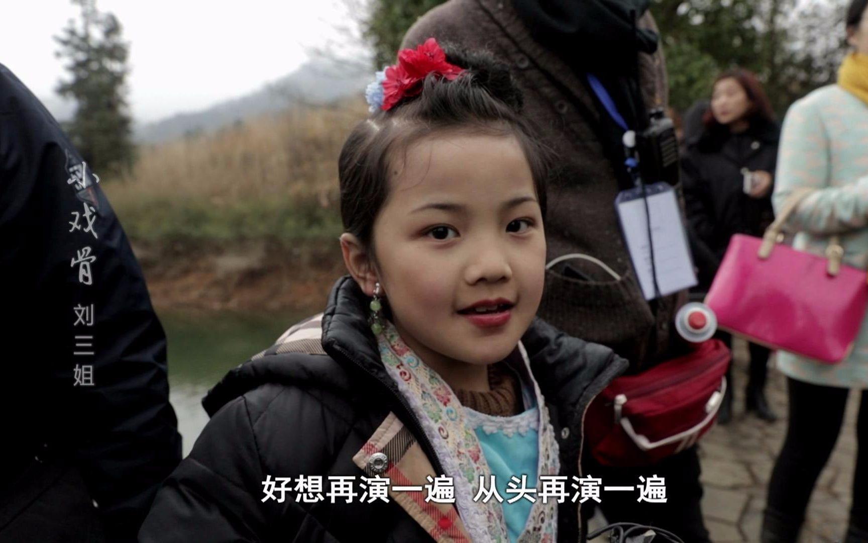 【潘礼平团队】小戏骨《刘三姐》拍摄现场,钟奕儿和陶冰蓝这对姐妹