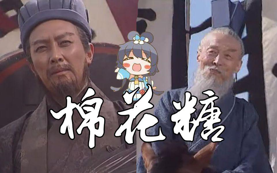 【丞相×司徒】棉花糖 feat.洛天依
