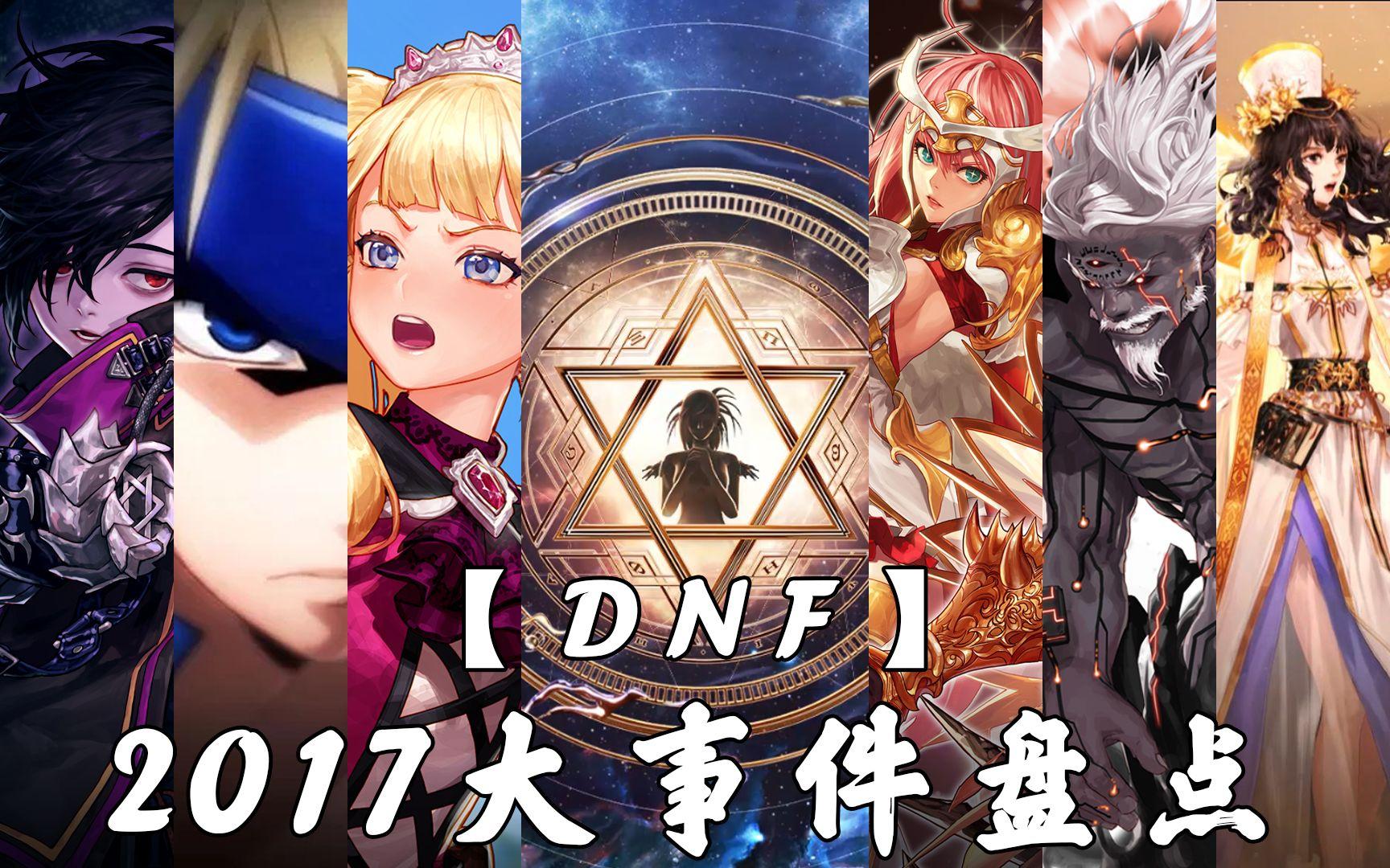 【dnf】2017大事件盘点_鬼畜调教_鬼畜_bilibili_哔哩图片