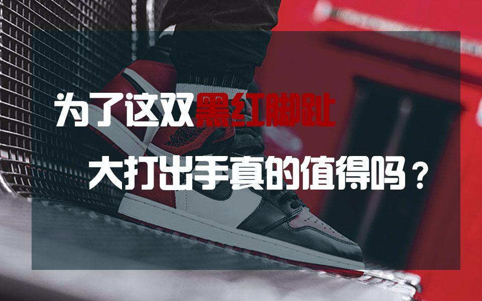 【理性分析】为了这双黑红脚趾大打出手真的值得吗?