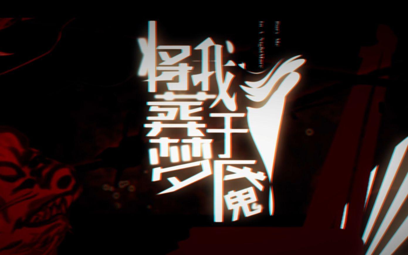 【三无】将我葬于梦魇【原创曲】