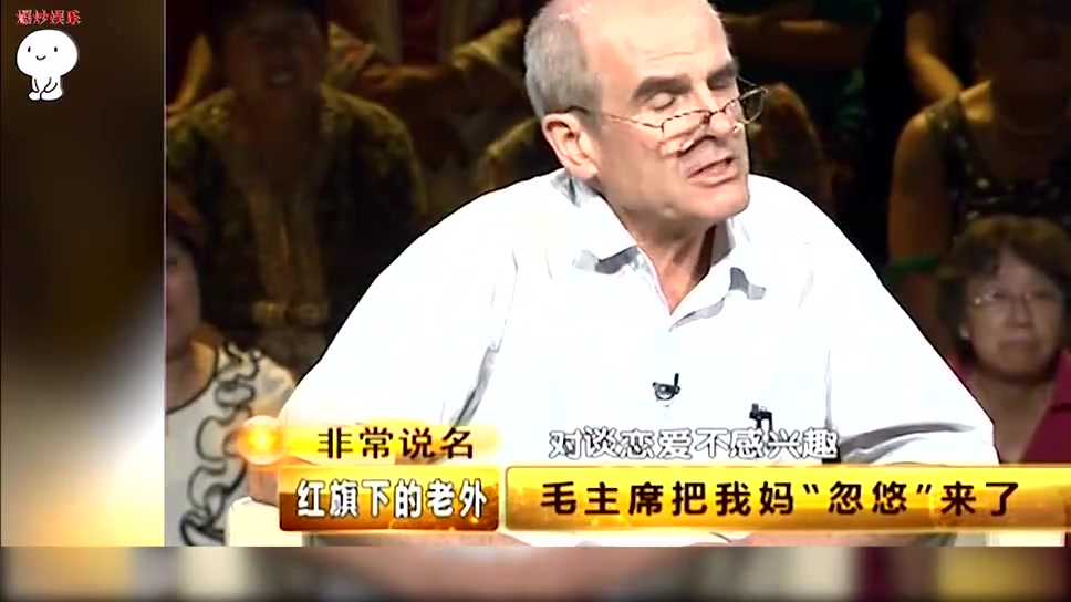 """老外母亲核物理专家被毛爷爷""""忽悠""""来中国 在中国几十年不回去了"""