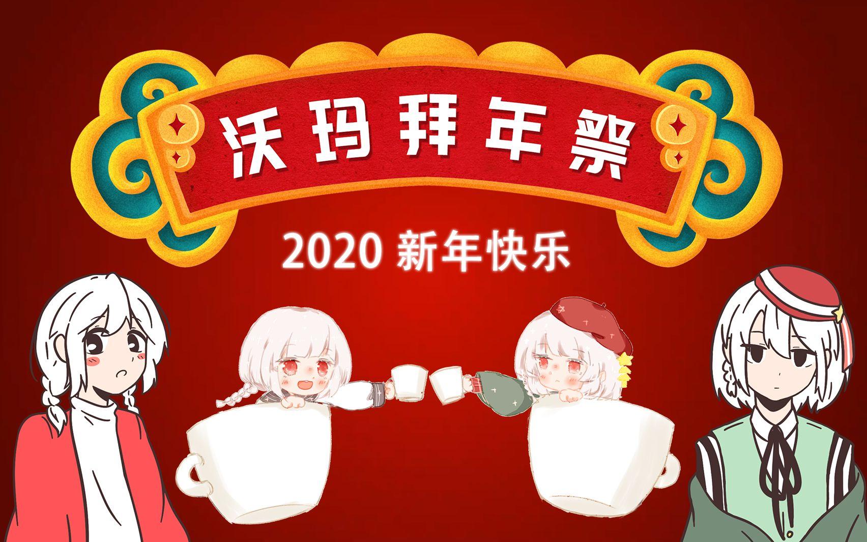 2020沃玛拜年祭(Warma新年企划)