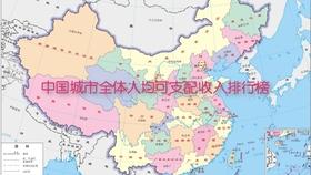 1949年中国gdp前十_1949年中国GDP最高的十座城市