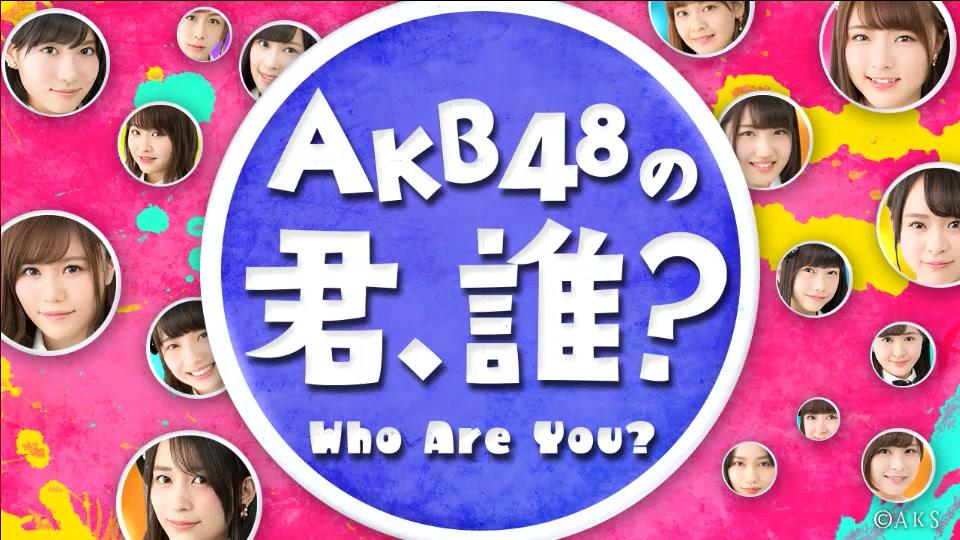 AKB48の君、誰? (2017年11月30日18時50分05秒) SHOWROOM