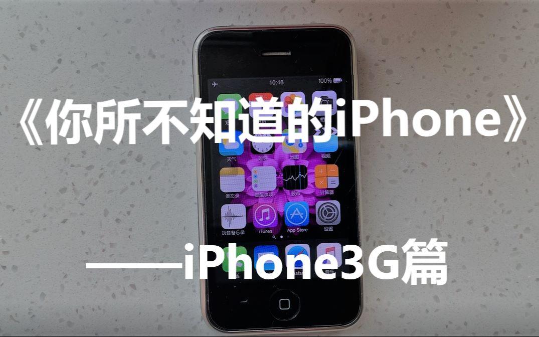 你知道上古时期的iPhone是什么样的吗—《你所不知道的iPhone》iPhone3G篇