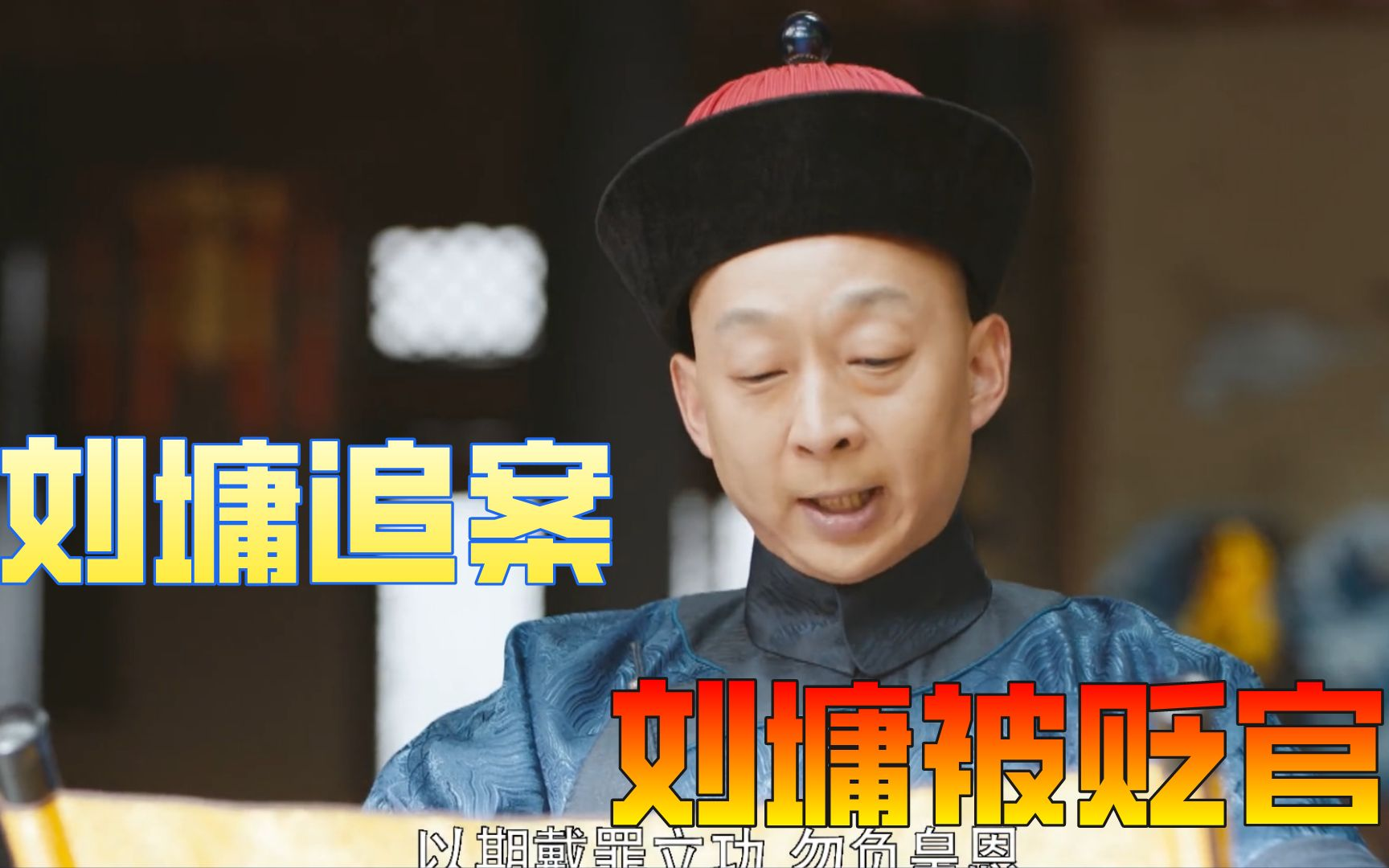 刘墉未能如期破案,被贬官数级,戴罪立功