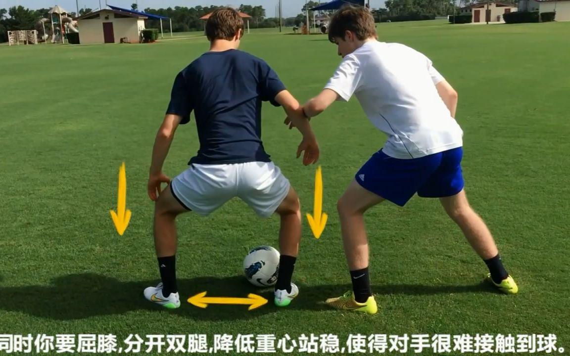 足球基本技巧-护球(翻译版)
