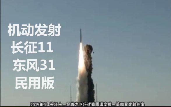 长征11号火箭的结构特点和性能特性
